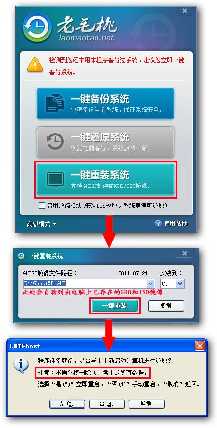 老毛桃一键重装系统装机工具v3.0装机版1