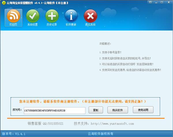 云淘淘宝来客提醒软件 V3.4.1绿色版