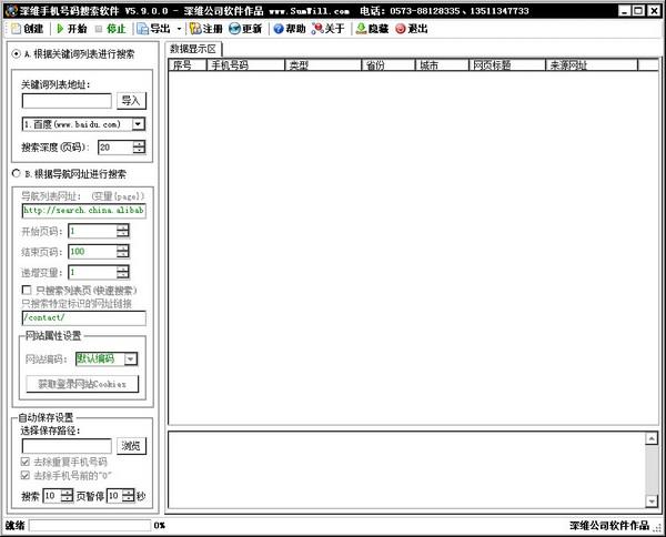 深维手机号码搜索软件 V5.9.0.0