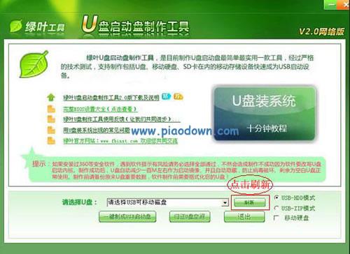 绿叶u盘启动盘制作工具v4.1高级版