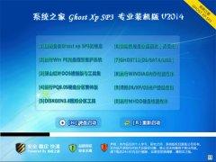 系统之家 Ghost Xp SP3 安装专业装机版 2014年9月版
