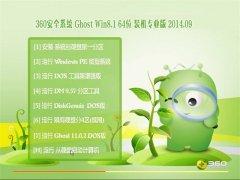 360安全系统 GHOST WIN8.1 64位 装机专业版 2014.09