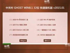系统之家 GHOST WIN8.1 32位 快速装机版 v2015.01