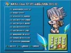 风林火山 GhostXPSP3 高速稳定装机版 v2015.02