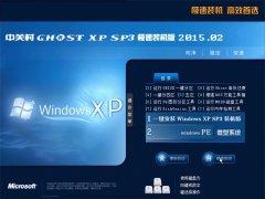 系统之家 GhostXP SP3 极速装机版 v2015.02