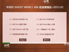 系统之家 GHOST WIN8.1 X86 极速增强版 v2015.02