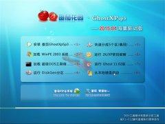 番茄花园 Ghost XP SP3 极速装机版 v2015.04