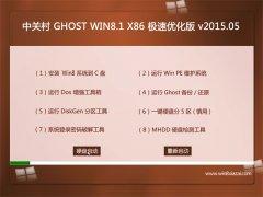 系统之家 GHOST WIN8.1 x86(32位)极速优化版 2015.05