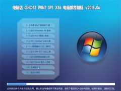 电脑店 GHOST WIN7 SP1 X86 电脑城装机版 2015.06