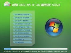 老毛桃 GHOST WIN7 SP1 X86 旗舰装机版 2015.06