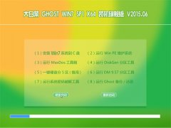 大白菜 Ghost WIN7 x64 SP1 快速装机版 2015.06