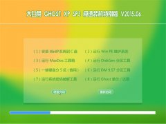 大白菜 GHOST XP SP3 极速装机特别版 V2015.06