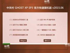 系统之家 GHOST XP SP3 官方快速装机版 V2015.06