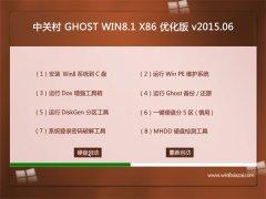 系统之家 GHOST WIN8.1 x86 旗舰优化版 2015.06
