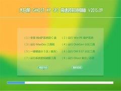 大白菜 GHOST XP SP3 极速装机特别版 V2015.09