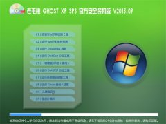 老毛桃 GHOST XP SP3 官方安全装机版 V2015.09