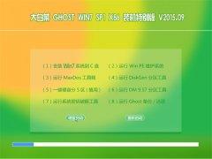 大白菜 GHOST WIN7 SP1 X86 装机特别版 V2015.09