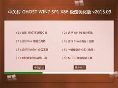 系统之家 GHOST WIN7 SP1 X86 极速优化装机版 V2015.09