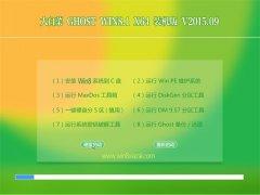 大白菜 GHOST WIN8.1 64位 专业装机版 v2015.09