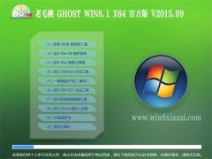 老毛桃 GHOST WIN8.1 64位 官方专业版 v2015.09