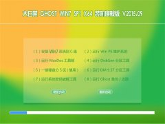大白菜 GHOST WIN7 SP1 X64 装机旗舰版 V2015.09