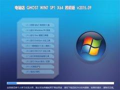 电脑店 GHOST WIN7 SP1 X64 装机版 V2015.09