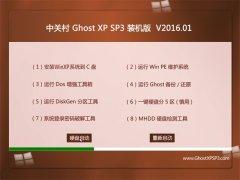 系统之家 GHOST XP SP3 猴年装机版 V2016.01