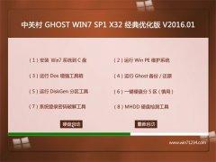 系统之家系统 GHOST WIN7 SP1 X32 猴年体验版 V2016.01