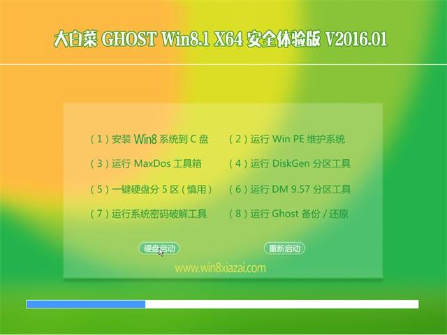 大白菜 GHOST WIN8.1 X64 装机旗舰版 2016.01