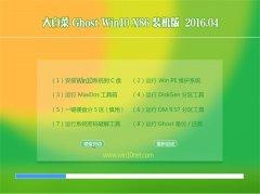 大白菜 Ghost Win10 32位 正式装机版 V2016.04
