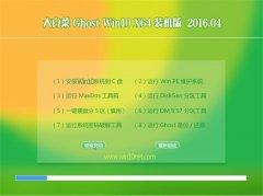 大白菜Ghost Win10 X64 稳定安全版 V2016.04