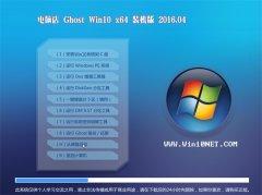 电脑店Ghost Win10 X64 官方旗舰版 V2016.04