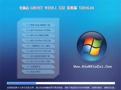 电脑店 Ghost Win8.1 32位 装机万能版 2016.04
