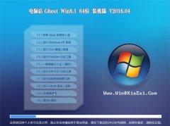 电脑店 Ghost Win8.1 X64 标准装机版 2016.04