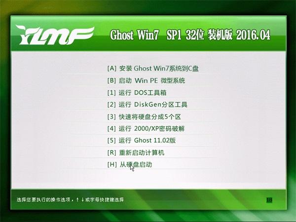 大白菜GHOST WIN7(64位)极速装机版 V2016.04