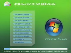 老毛桃GHOST WIN7(64位)优化版 V2016.04