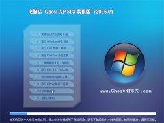 电脑店 GHOST XP SP3 优化装机版 V2016.04