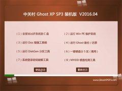 系统之家系统 GHOST XP SP3 绝对装机版 V2016.04