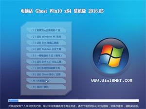 电脑店 Ghost Win10 64位 精简装机版 v2016.05