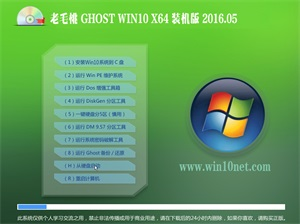 老毛桃 Ghost Win10 64位 装机精英版 v2016.05