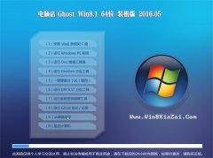 电脑店 Ghost Win8.1 64位 青春装机版 2016.05