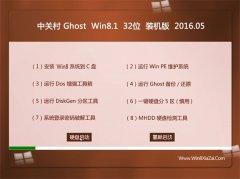 系统之家 Ghost Win8.1 32位 专业装机版 2016.05