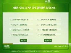 绿茶系统 GHOST XP SP3 增强装机版 2016.05