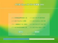 大白菜 Ghost XP SP3 精英装机版 v2016.06