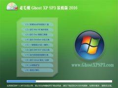 老毛桃 Ghost XP SP3 纯净装机版 v2016.06