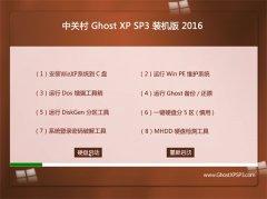 系统之家 Ghost XP SP3 娱乐装机版 v2016.06