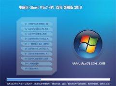 电脑店 GHOST WIN7 32位 装机办公版 2016.06