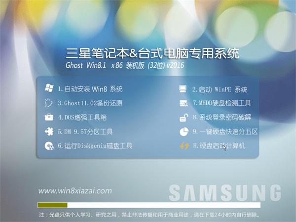电脑店GHOST WIN8.1(64位)精选装机版V2016.06