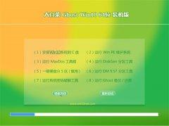 大白菜Ghost Win10(64位)王牌装机版2016.06
