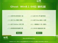 GHOST WIN8.1 (64位) 装机版 V2016.06